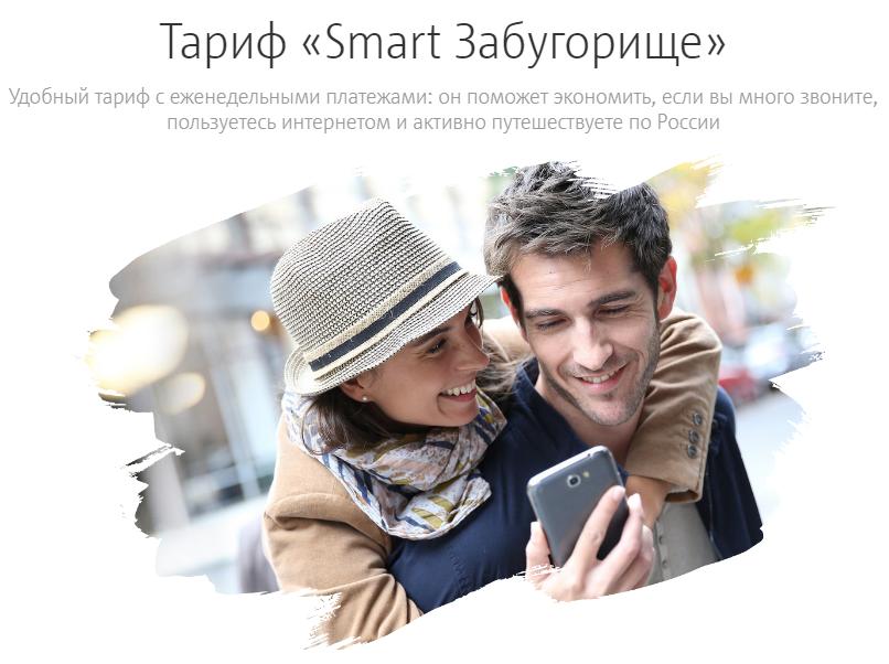 Тариф «Smart Забугорище» МТС
