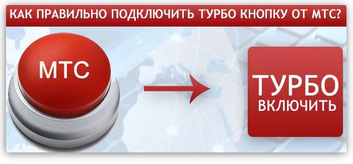 """Турбо-кнопка"" и подключение 500 мегабайт на МТС"