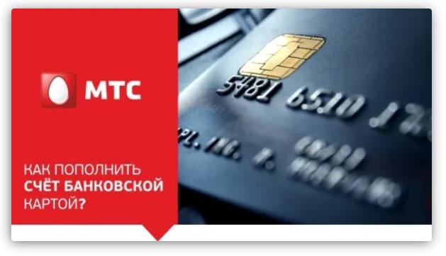 Пополнение счета на МТС с использованием банковской карты