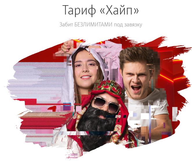 Тариф «Хайп» МТС