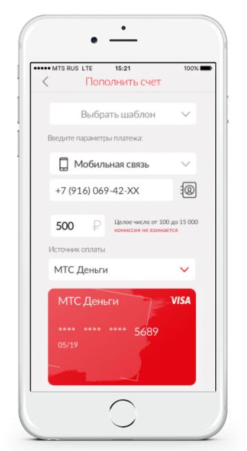 мой мтс - мобильное приложение