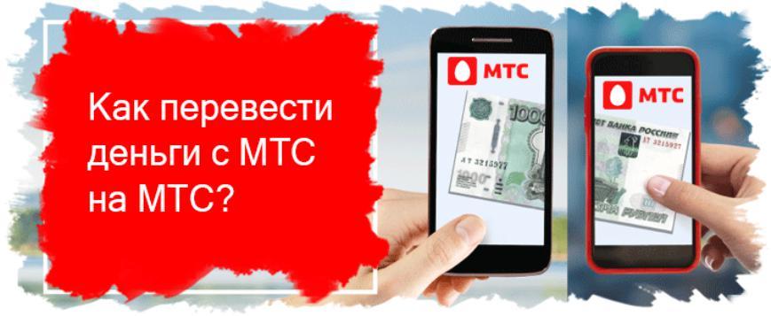 Как перевести деньги с телефона на телефон МТС - описание, способы