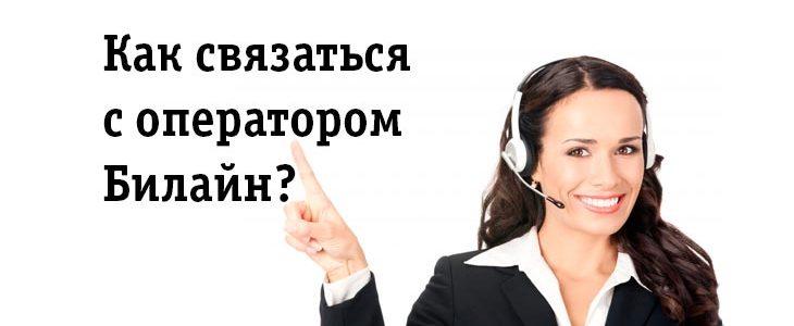 Как связаться с оператором Билайн - список номеров, советы